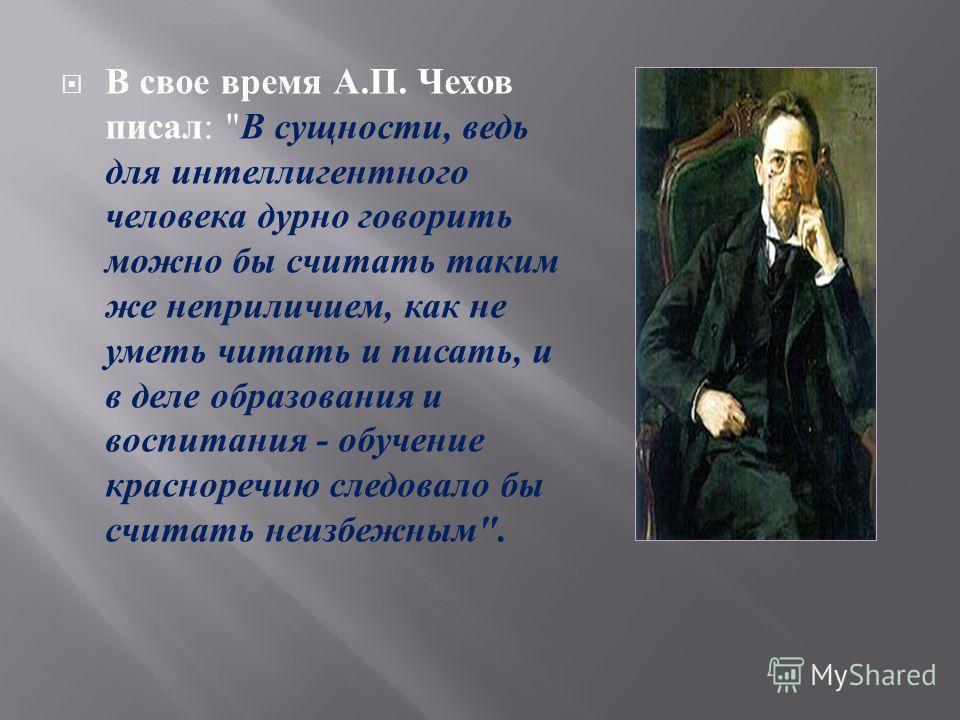 В свое время А. П. Чехов писал :