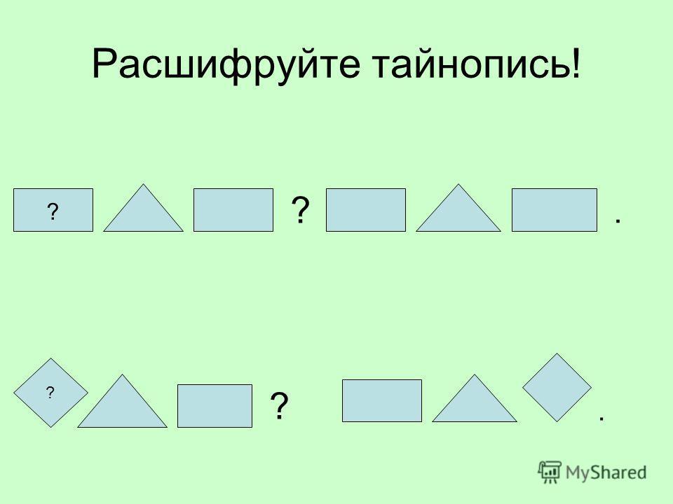 Расшифруйте тайнопись! ? ?. ? ?.
