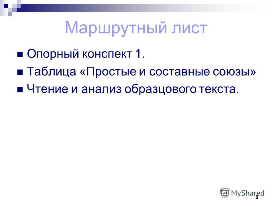 2 Маршрутный лист Опорный конспект 1. Таблица «Простые и составные союзы» Чтение и анализ образцового текста.