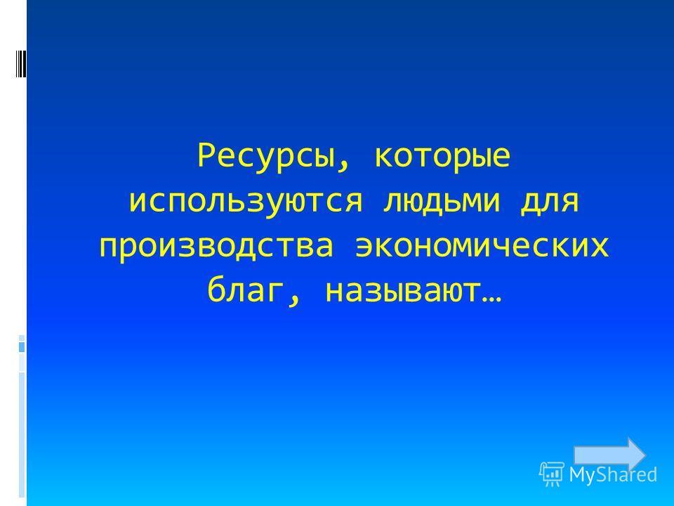 Экономика с перевода с греческого oikonomia означает…