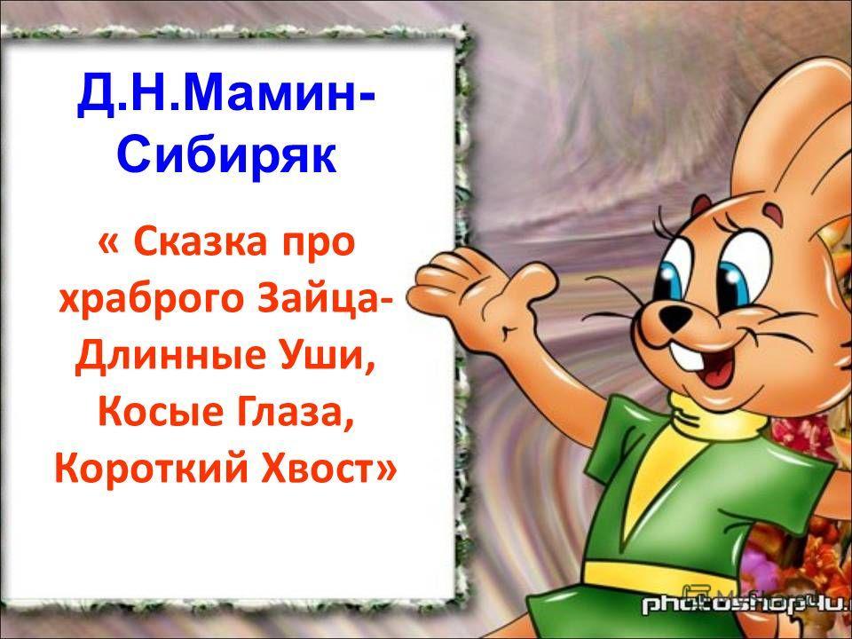 Д.Н.Мамин- Сибиряк « Сказка про храброго Зайца- Длинные Уши, Косые Глаза, Короткий Хвост»