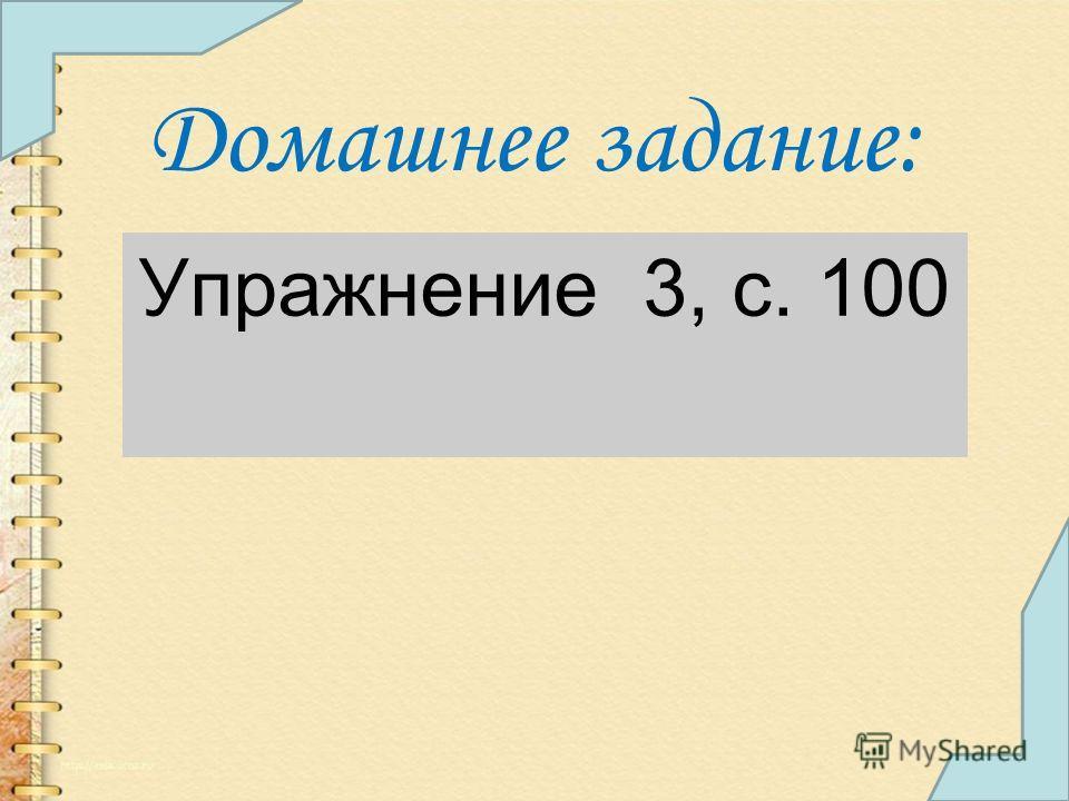 Домашнее задание: Упражнение 3, с. 100