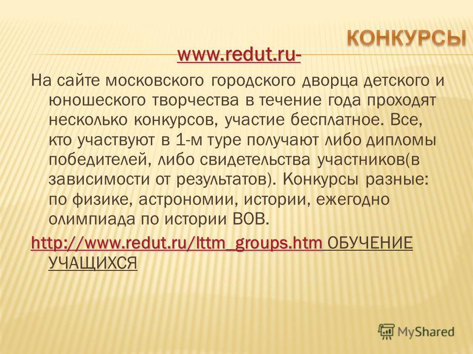 www.redut.ru- На сайте московского городского дворца детского и юношеского творчества в течение года проходят несколько конкурсов, участие бесплатное. Все, кто участвуют в 1-м туре получают либо дипломы победителей, либо свидетельства участников(в за