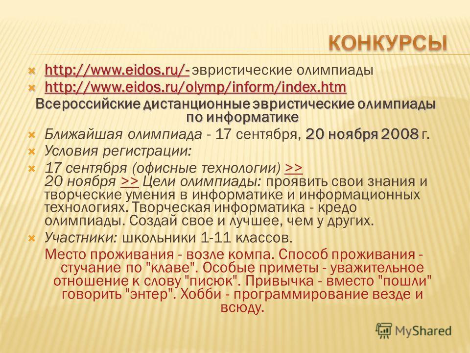 http://www.eidos.ru/- http://www.eidos.ru/- эвристические олимпиады http://www.eidos.ru/- http://www.eidos.ru/olymp/inform/index.htm http://www.eidos.ru/olymp/inform/index.htm http://www.eidos.ru/olymp/inform/index.htm Всероссийские дистанционные эвр