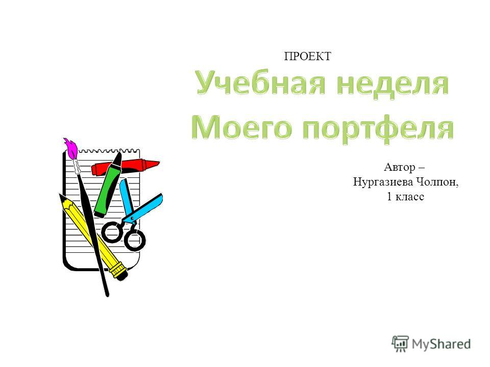 ПРОЕКТ Автор – Нургазиева Чолпон, 1 класс
