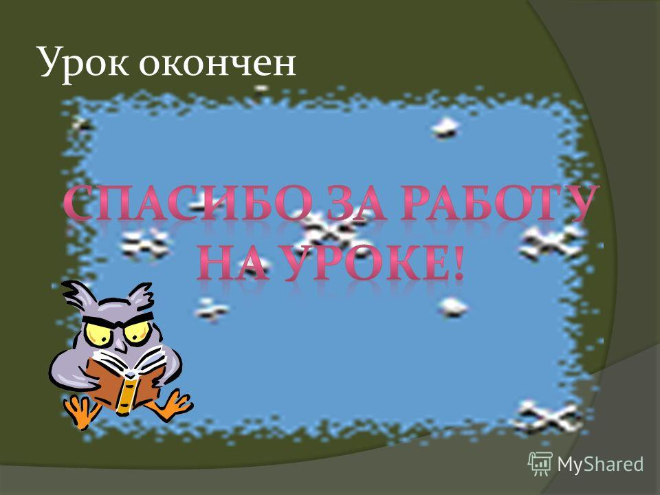 Подведение итогов: Чему учились на уроке русского языка? Какое задание больше понравилось? Что вызвало затруднение? Кому скажем спасибо за работу на уроке?