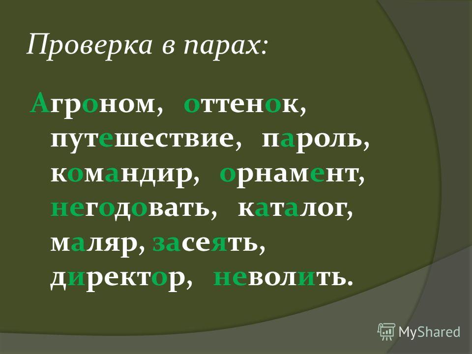 Словарная работа (карточка 1) … гр…ном, …ттен…к, пут…шествие, п… роль, к…м…ндир, …рнам…нт, (не) г…д…вать, к…т…лог, м…ляр, (за) се…ть, д…рект…р, (не) вол…ть.