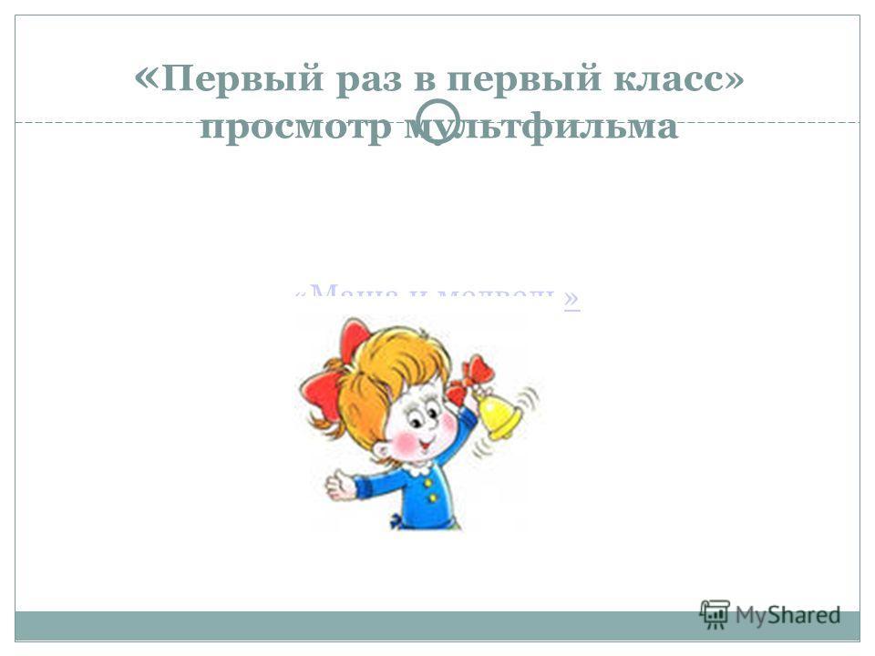 « Первый раз в первый класс» просмотр мультфильма «Маша и медведь»