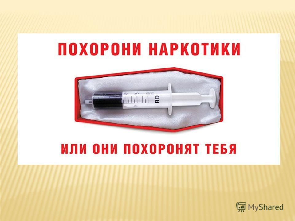 Государство гарантирует больным наркоманией оказание наркологической помощи, которая включает обследование, консультирование, диагностику, лечение и медико-социальную реабилитацию, больным наркоманией наркологическая помощь оказывается по их просьбе