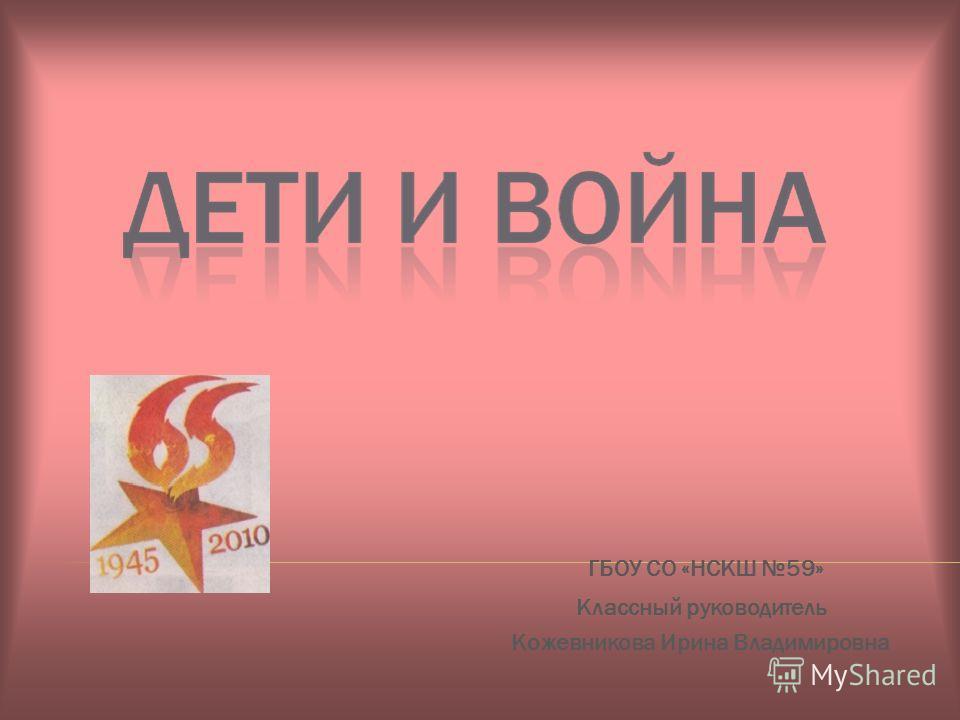 ГБОУ СО «НСКШ 59» Классный руководитель Кожевникова Ирина Владимировна