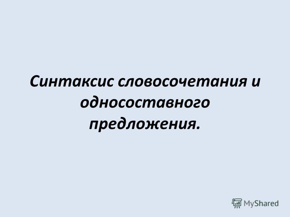 Синтаксис словосочетания и односоставного предложения.