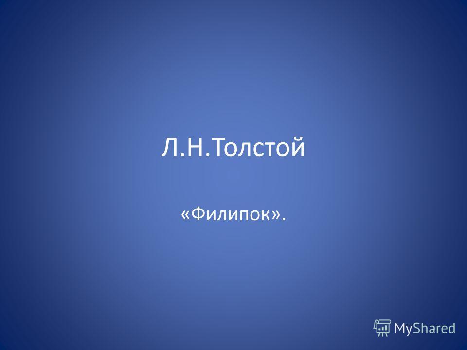 Л.Н.Толстой «Филипок».