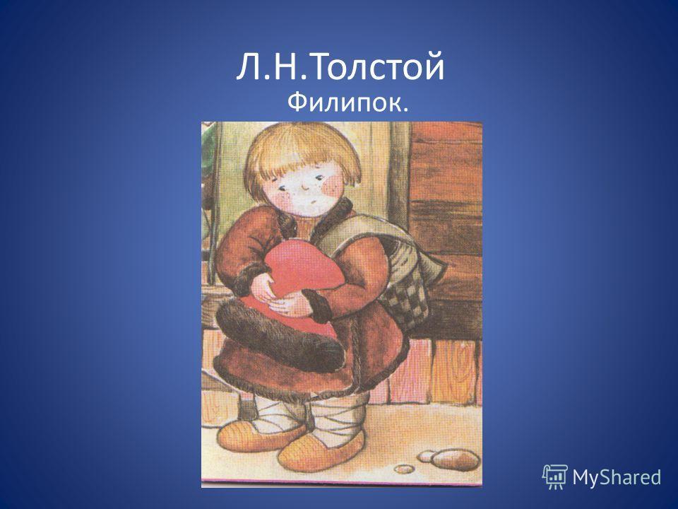 Л.Н.Толстой Филипок.
