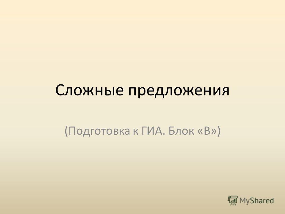 Сложные предложения (Подготовка к ГИА. Блок «В»)
