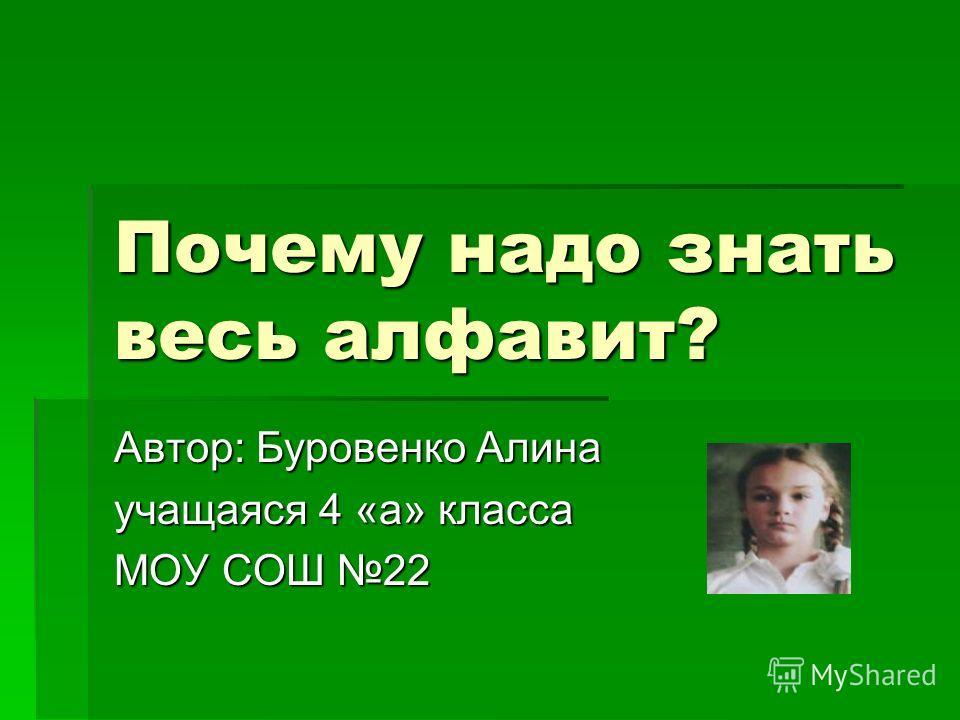 Почему надо знать весь алфавит? Автор: Буровенко Алина учащаяся 4 «а» класса МОУ СОШ 22