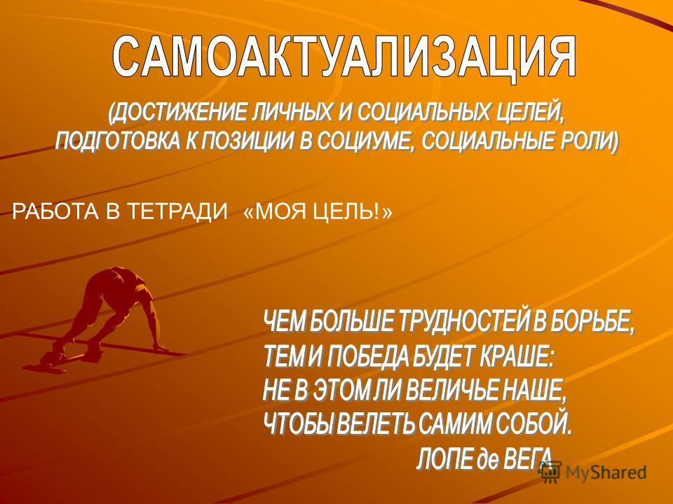 РАБОТА В ТЕТРАДИ «МОЯ ЦЕЛЬ!»