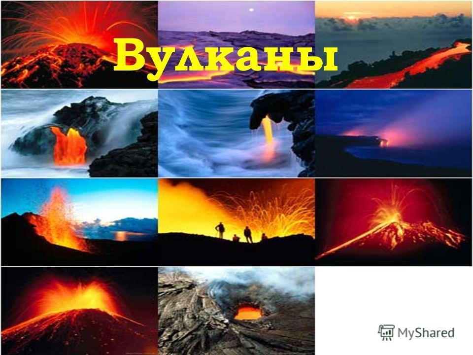 Вулканы Строение вулкана