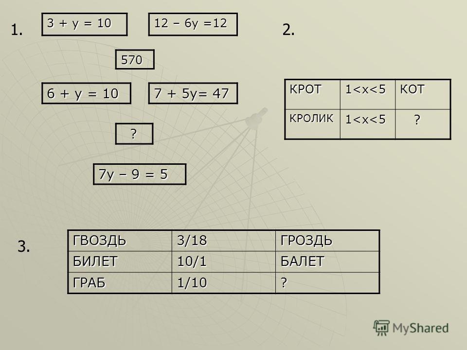 3 + у = 10 12 – 6у =12 7 + 5у= 47 6 + у = 10 570 1. ? 7у – 9 = 5 2.КРОТ 1