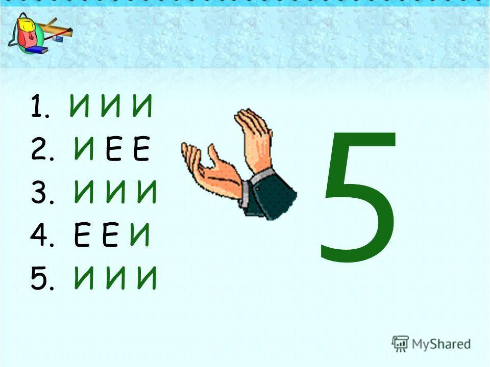 1. И И И 2. И Е Е 3. И И И 4. Е Е И 5. И И И 5