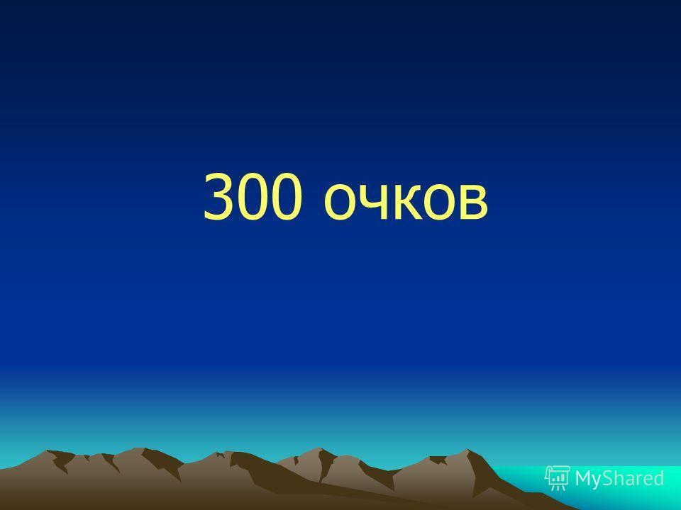300 очков