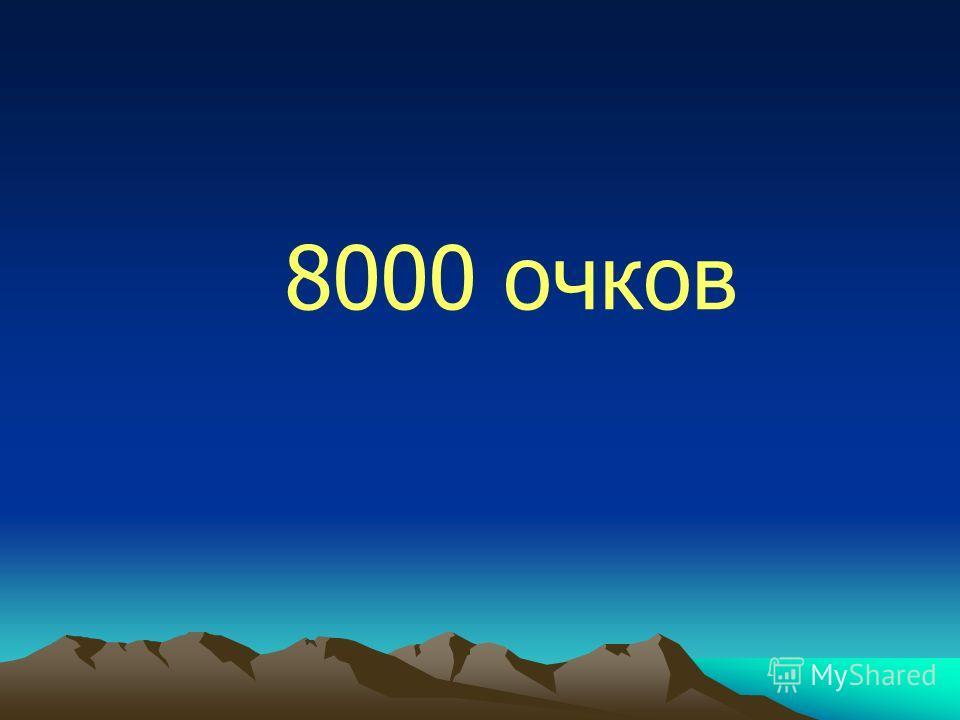 8000 очков