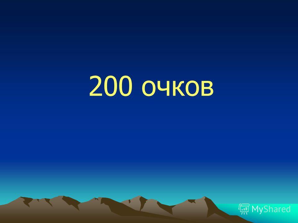 200 очков