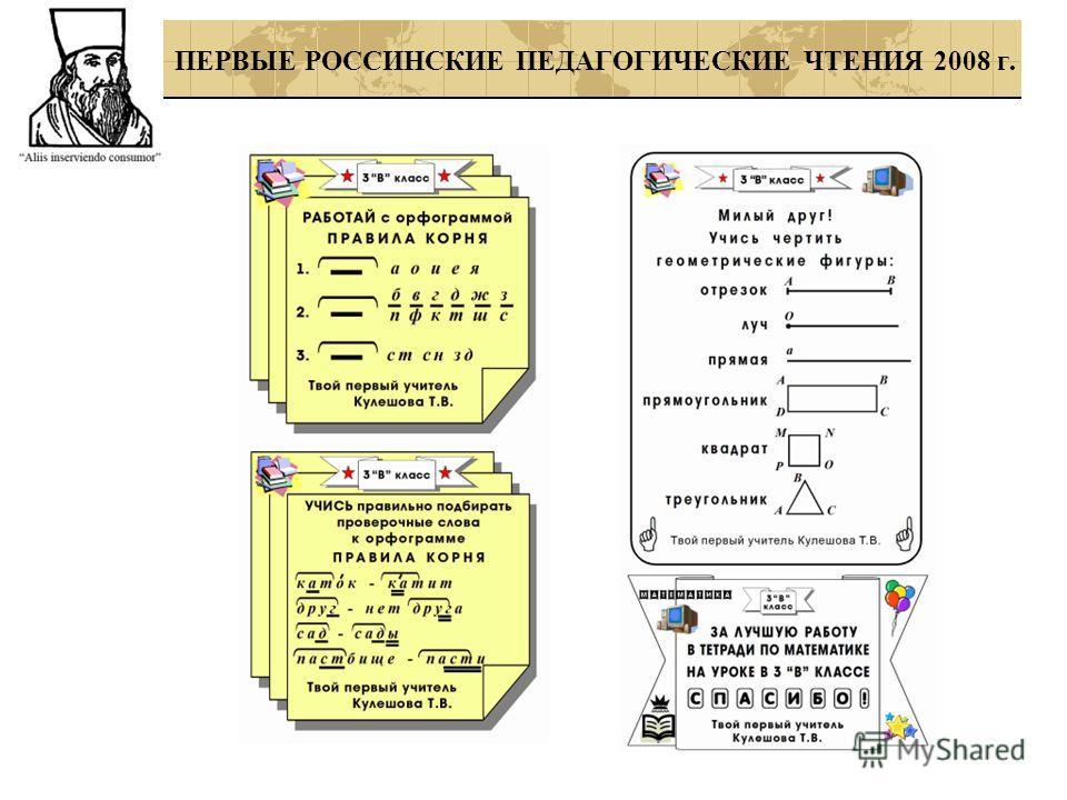 ПЕРВЫЕ РОССИНСКИЕ ПЕДАГОГИЧЕСКИЕ ЧТЕНИЯ 2008 г.