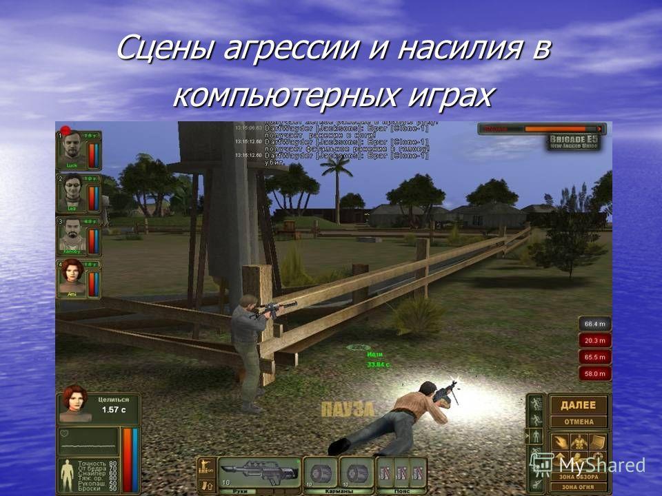 Сцены агрессии и насилия в компьютерных играх