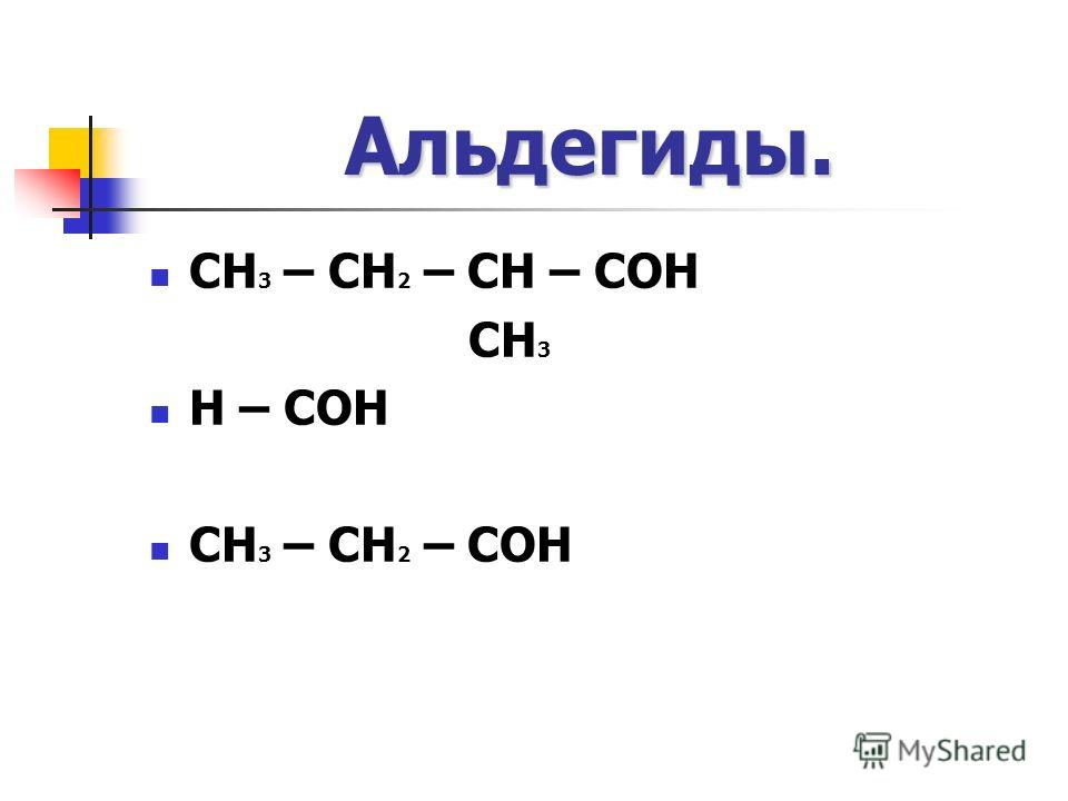 Альдегиды. CH 3 – CH 2 – CH – COH CH 3 H – COH CH 3 – CH 2 – COH
