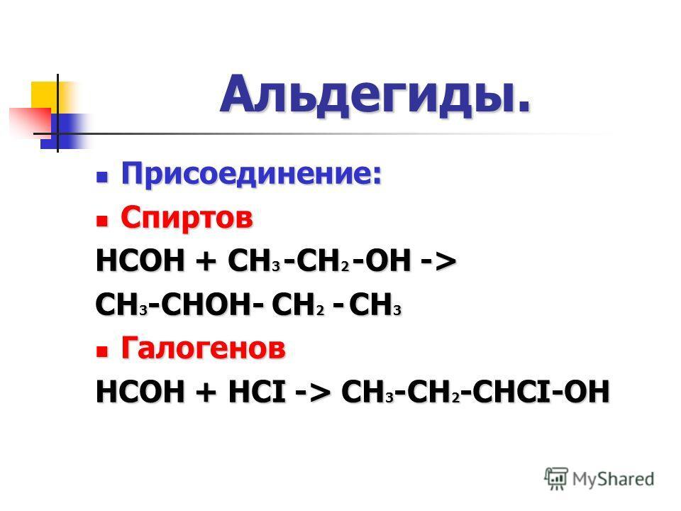 Альдегиды. Присоединение: Присоединение: Спиртов Спиртов HCOH + CH 3 -CH 2 -OH -> CH 3 -CHOH- CH 2 - CH 3 Галогенов Галогенов HCOH + HCI -> CH 3 -CH 2 -CHCI-OH