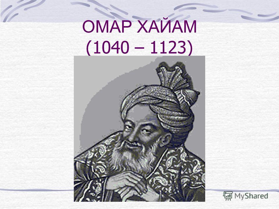 ОМАР ХАЙАМ (1040 – 1123)