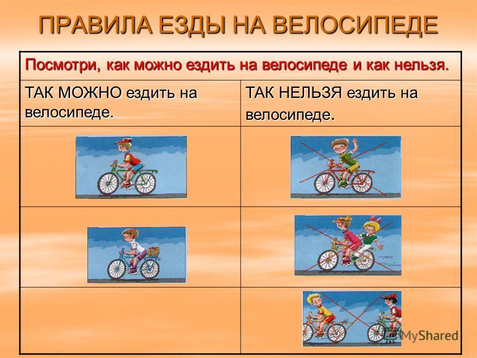 ПРАВИЛА ЕЗДЫ НА ВЕЛОСИПЕДЕ Посмотри, как можно ездить на велосипеде и как нельзя. ТАК МОЖНО ездить на велосипеде. ТАК НЕЛЬЗЯ ездить на велосипеде.
