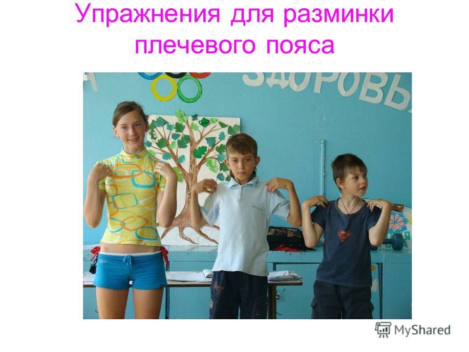Упражнения для разминки плечевого пояса