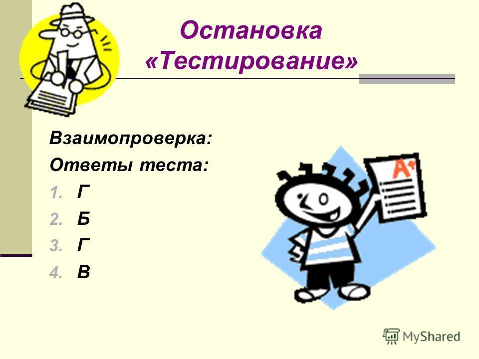 Взаимопроверка: Ответы теста: Г Б Г В