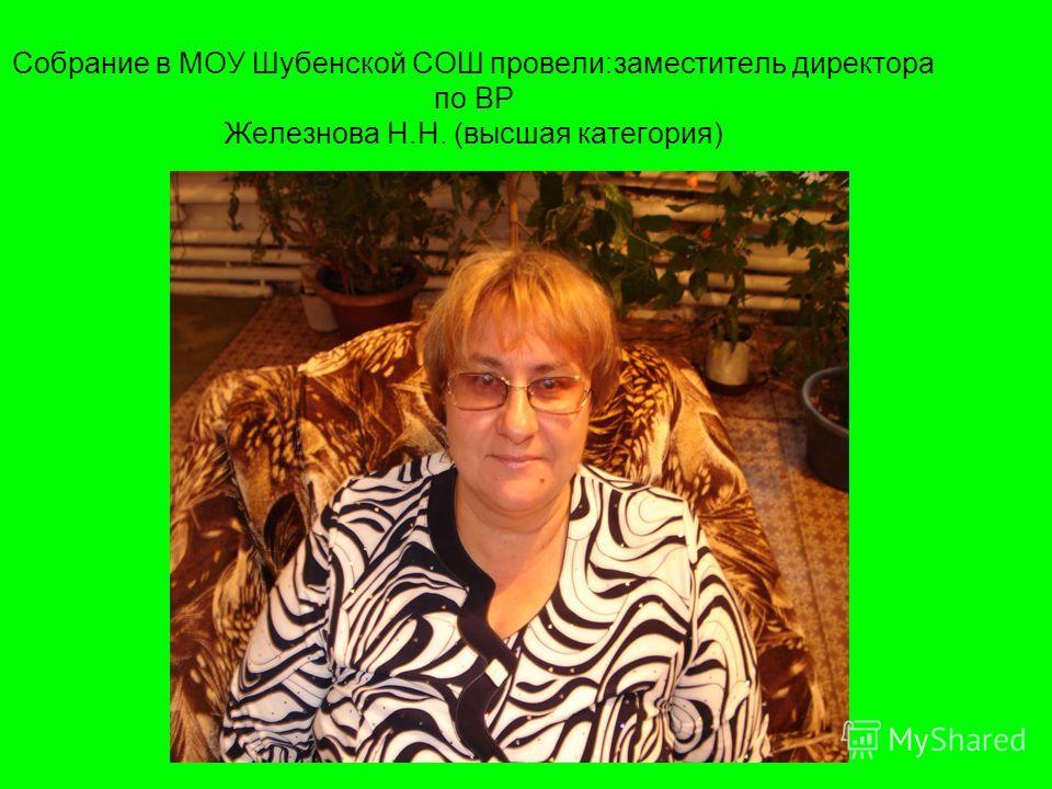 Собрание в МОУ Шубенской СОШ провели:заместитель директора по ВР Железнова Н.Н. (высшая категория)