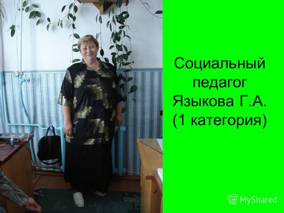 Социальный педагог Языкова Г.А. (1 категория)