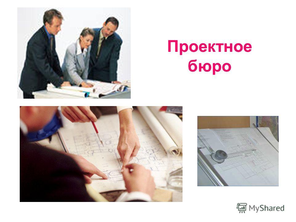 Проектное бюро