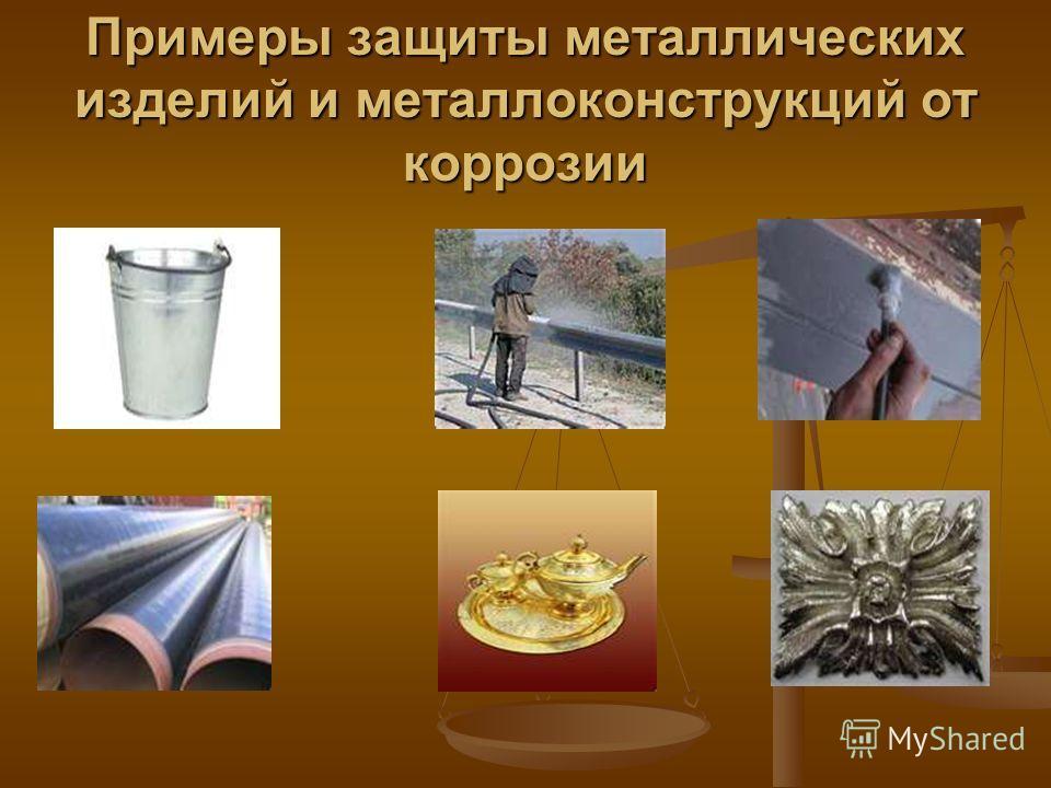 Примеры защиты металлических изделий и металлоконструкций от коррозии