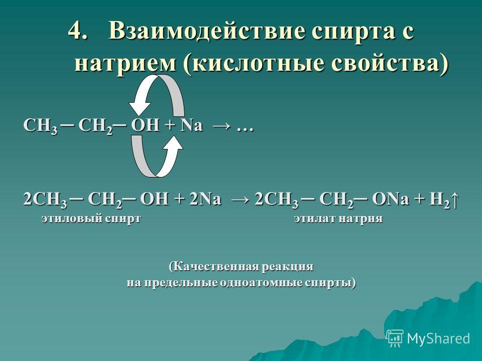 4.Взаимодействие спирта с натрием (кислотные свойства) СН3 СН2 ОН + Na … 2СН3 СН2 ОН + 2Na 2СН3 СН2 ОNa + H2 этиловый спирт этилат натрия (Качественная реакция на предельные одноатомные спирты)