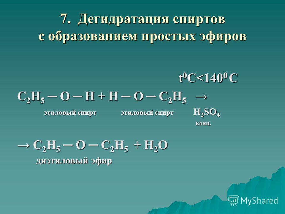 7. Дегидратация спиртов с образованием простых эфиров t0C