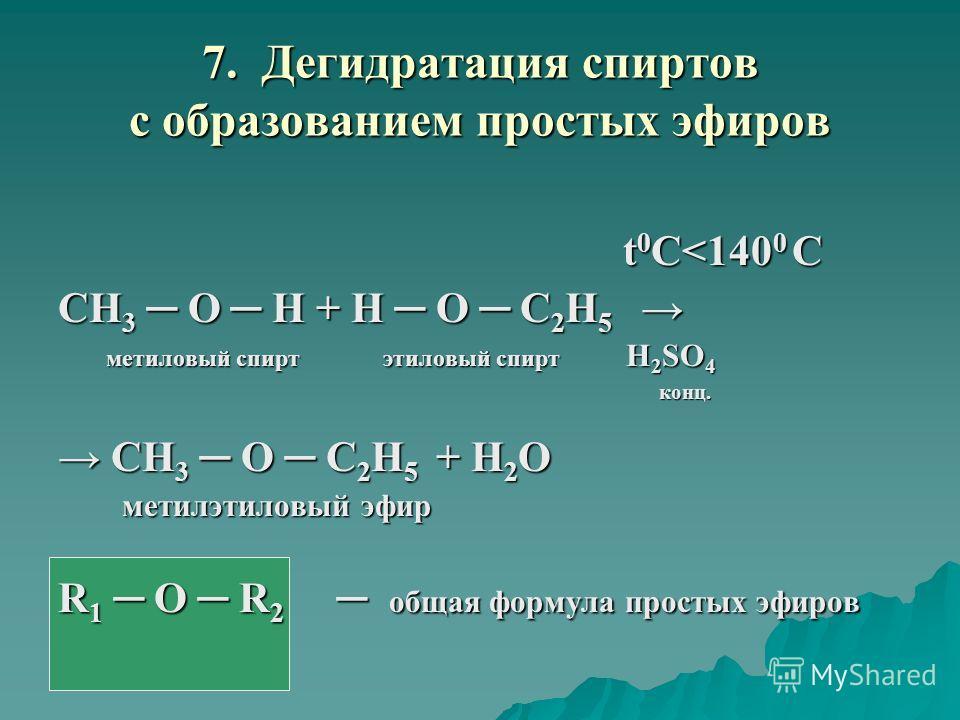 7. Дегидратация спиртов с образованием простых эфиров t 0 C