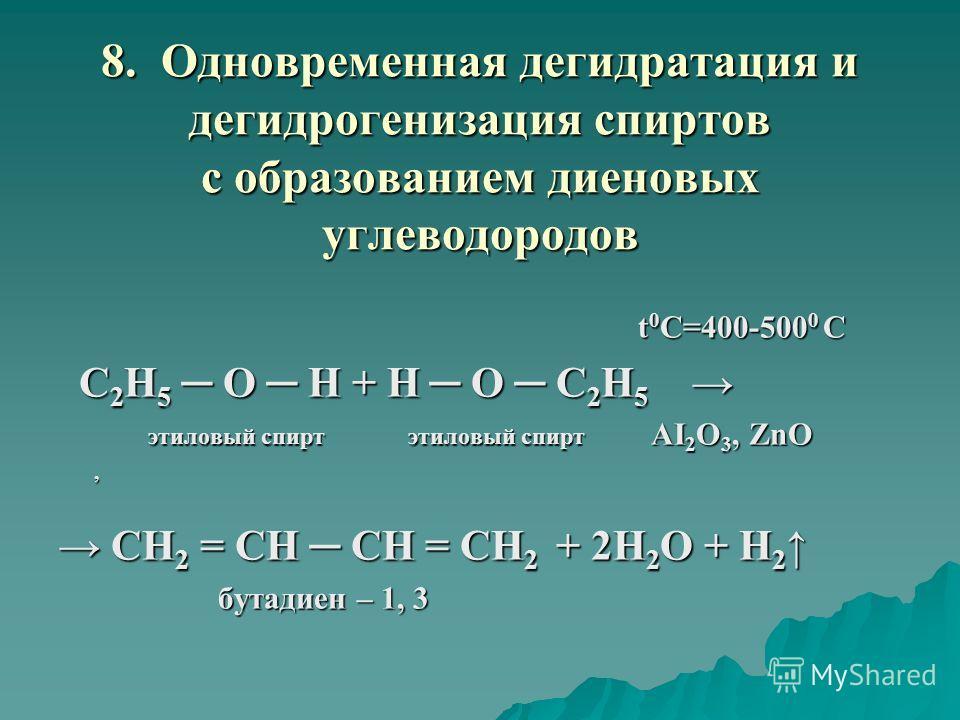 8. Одновременная дегидратация и дегидрогенизация спиртов с образованием диеновых углеводородов t 0 C=400-500 0 С t 0 C=400-500 0 С С 2 Н 5 О Н + Н О С 2 Н 5 С 2 Н 5 О Н + Н О С 2 Н 5 этиловый спирт этиловый спирт AI 2 O 3, ZnO, этиловый спирт этиловы