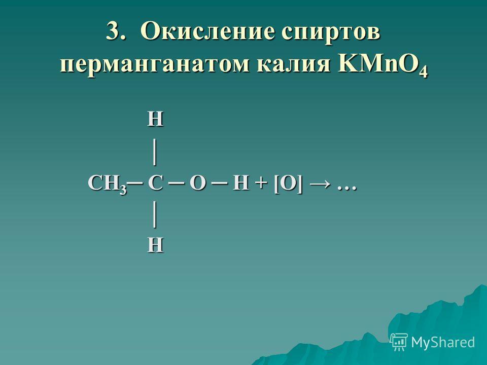 3. Окисление спиртов перманганатом калия KMnO 4 H СН 3 C O H + [O] … H