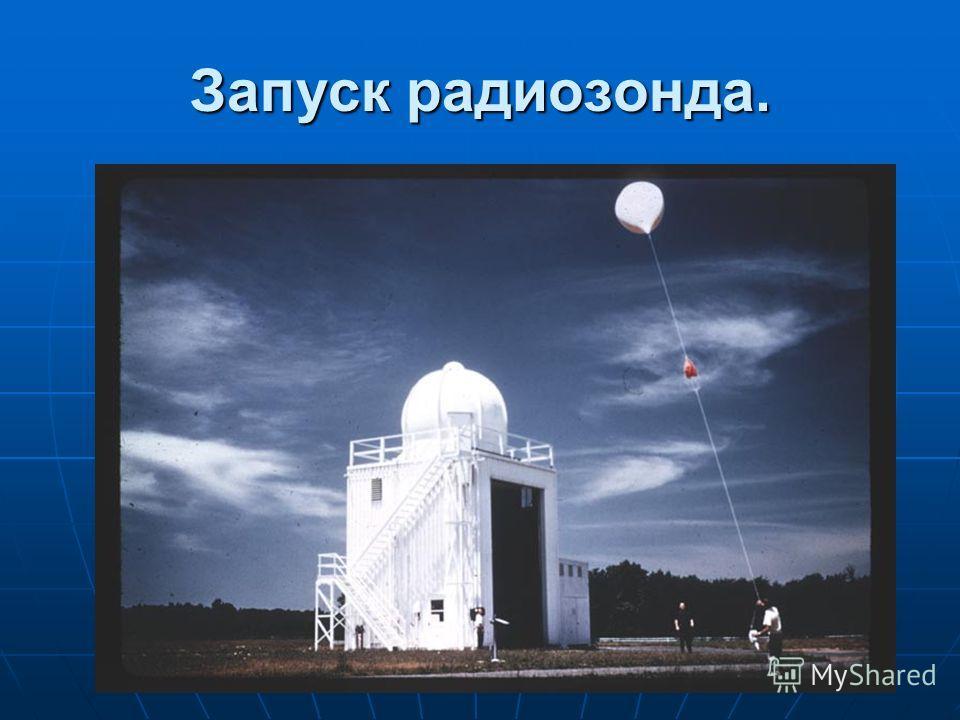 Запуск радиозонда.