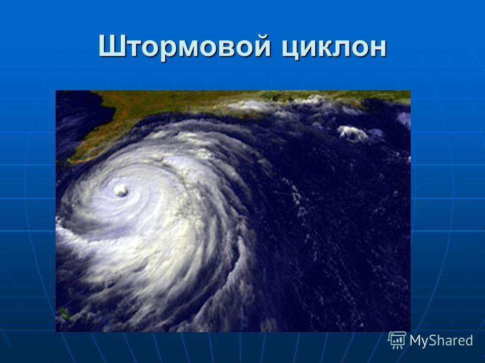 Штормовой циклон