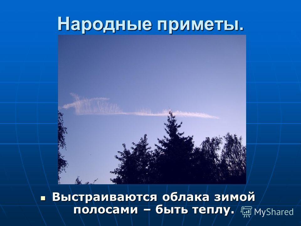 Народные приметы. Выстраиваются облака зимой полосами – быть теплу.