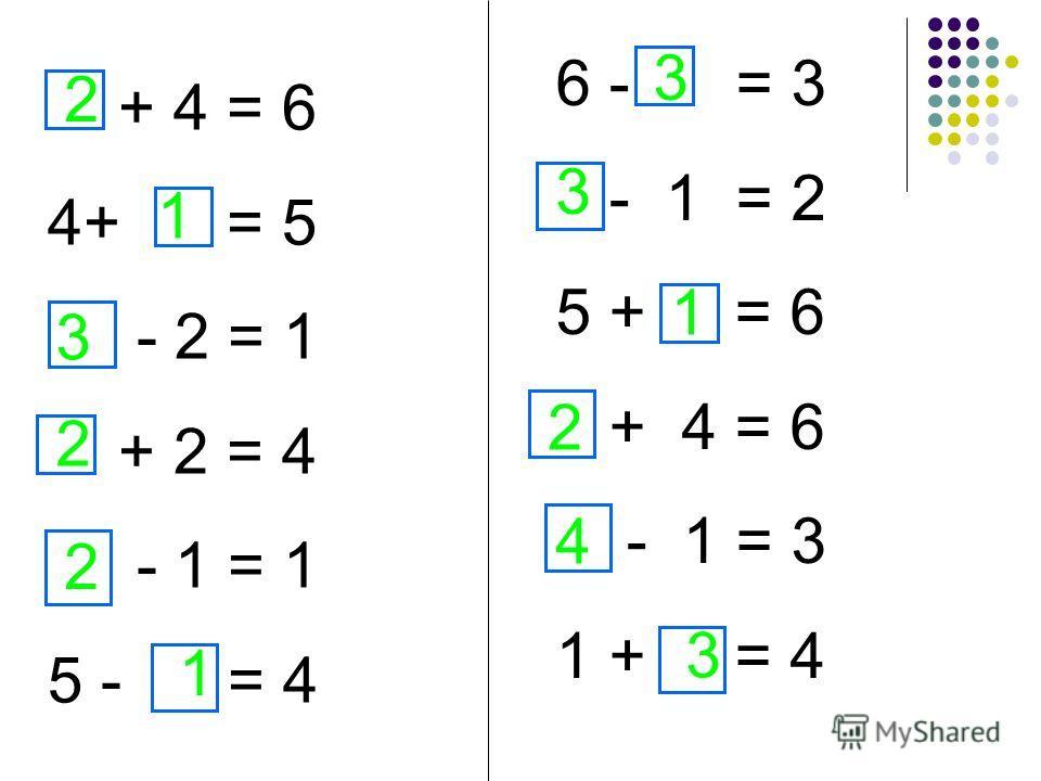 + 4 = 6 4+ = 5 - 2 = 1 + 2 = 4 - 1 = 1 5 - = 4 6 - = 3 - 1 = 2 5 + = 6 + 4 = 6 - 1 = 3 1 + = 4 2 1 3 2 2 1 3 3 1 2 4 3