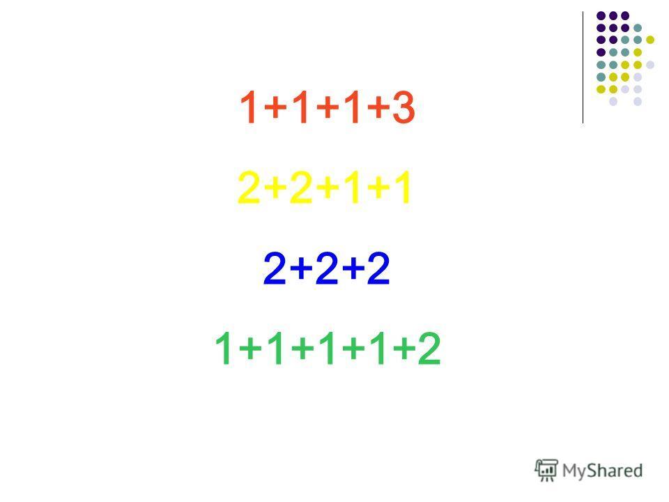 1+1+1+3 2+2+1+1 2+2+2 1+1+1+1+2
