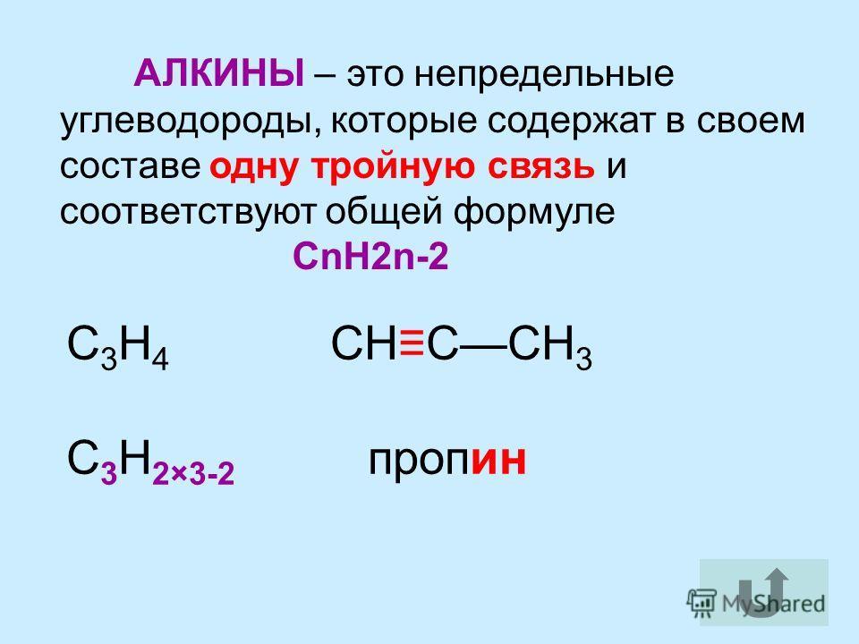 АЛКИНЫ – это непредельные углеводороды, которые содержат в своем составе одну тройную связь и соответствуют общей формуле СnH2n-2 C 3 H 4 CHCCH 3 С 3 Н 2×3-2 пропин