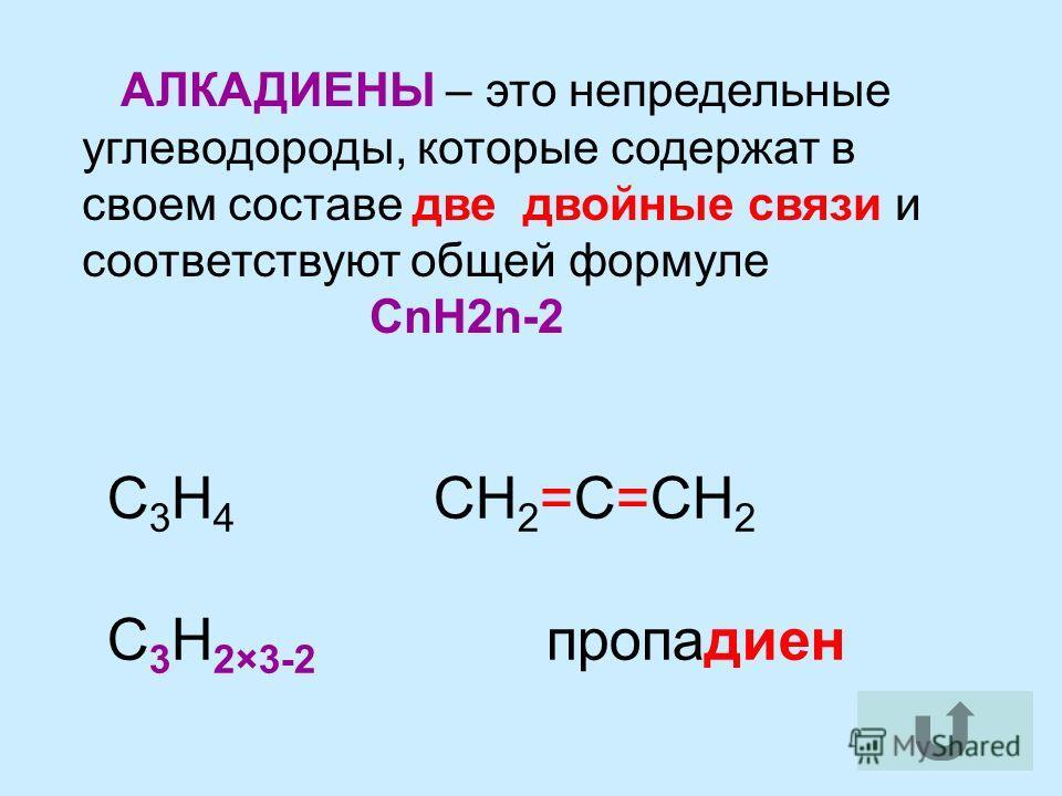 АЛКАДИЕНЫ – это непредельные углеводороды, которые содержат в своем составе две двойные связи и соответствуют общей формуле СnH2n-2 C 3 H 4 CH 2 =C=CH 2 С 3 Н 2×3-2 пропадиен